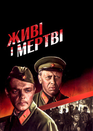 Фільм «Живі і мертві» (1963)