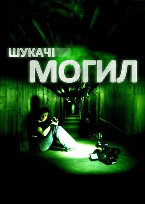 Фільм «Шукачі могил» (2010)