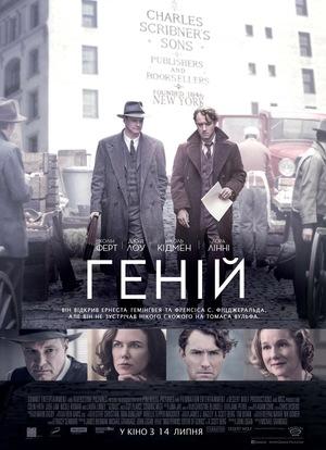 Фільм «Геній» (2015)