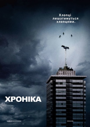 Фільм «Хроніка» (2012)