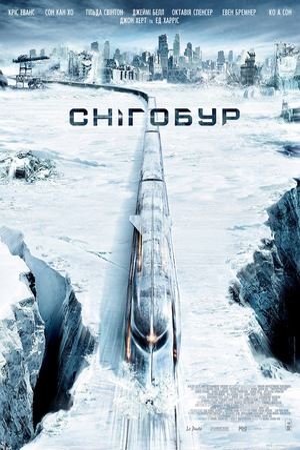 Фільм «Снігобур» (2013)
