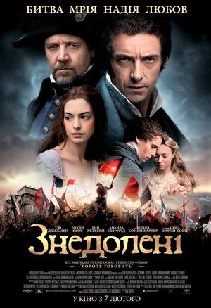 Фільм «Знедолені» (2012)