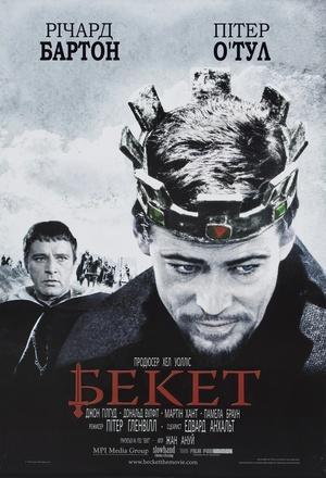 Фільм «Бекет» (1964)