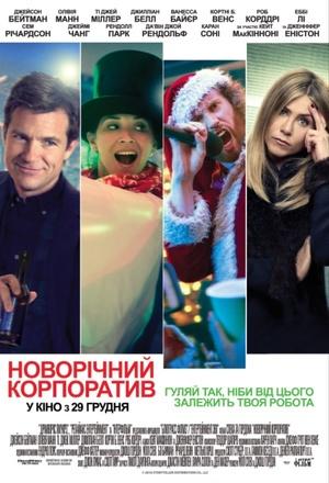 Фільм «Новорічний корпоратив» (2016)