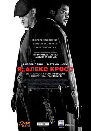 Фільм «Я, Алекс Кросс» (2012)