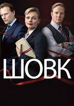 Серіал «Шовк» (2011 – 2014)