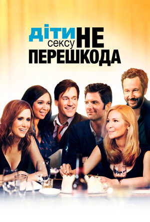 Фільм «Діти дружбі не поміха» (2012)