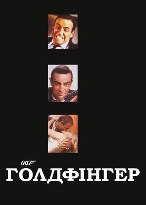 Фільм «007: Голдфінгер» (1964)