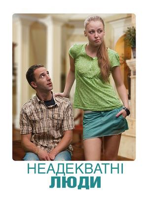 Фільм «Неадекватні люди» (2010)