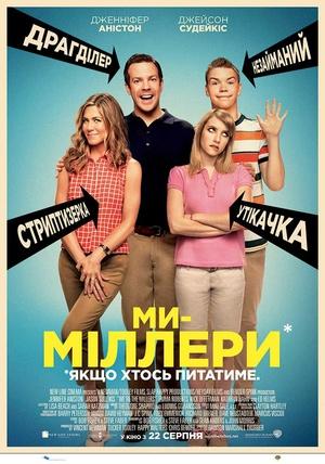 Фільм «Ми - Міллери» (2013)
