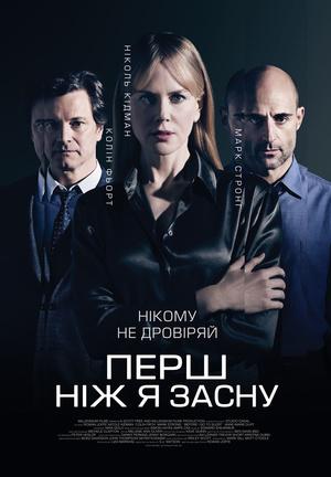 Фільм «Перш ніж я засну» (2014)
