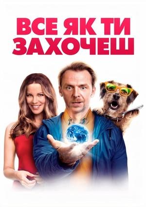 Фільм «Все як ти захочеш» (2014)
