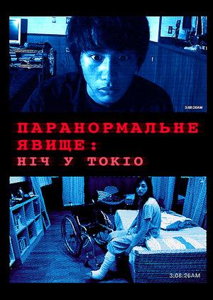 Фільм «Паранормальне явище: Ніч у Токіо» (2010)
