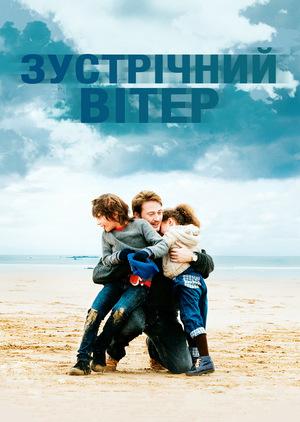 Фільм «Зустрічний вітер» (2011)