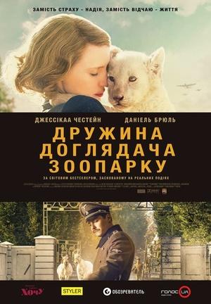 Фільм «Дружина доглядача зоопарку» (2017)
