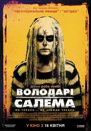 Фільм «Володарі Салема» (2012)