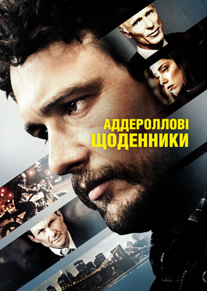 Фільм «Аддероллові щоденники» (2015)