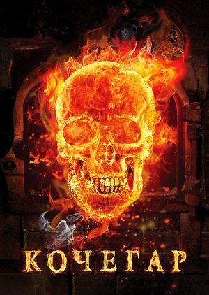 Фільм «Кочегар» (2010)