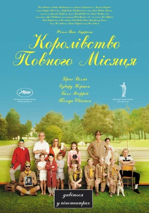 Фільм «Королівство повного місяця» (2012)