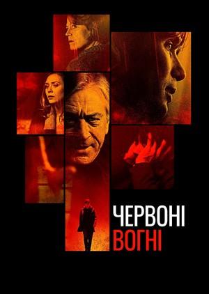 Фільм «Червоні вогні» (2011)