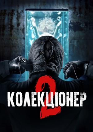 Фільм «Колекціонер 2» (2012)