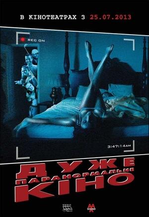 Фільм «Дуже паранормальне кіно» (2012)
