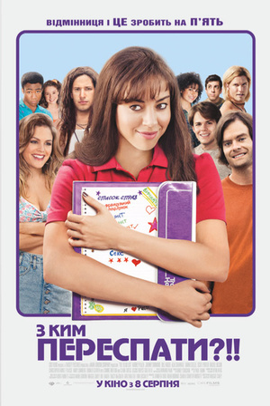 Фільм «З ким переспати?!!» (2013)
