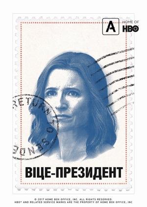 Серіал «Віце-президент» (2012 – 2019)
