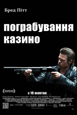 Фільм «Пограбування казино» (2012)