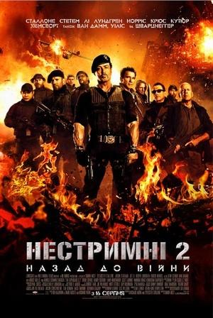 Фільм «Нестримні 2» (2012)