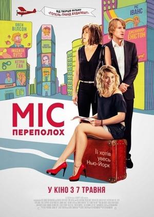 Фільм «Міс Переполох» (2014)