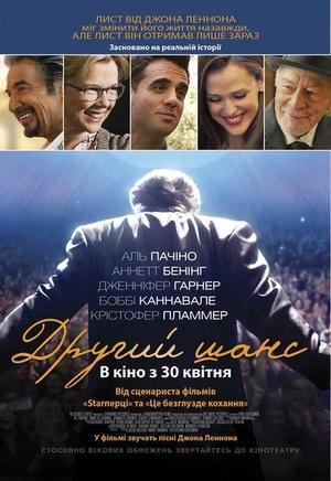Фільм «Другий шанс» (2015)