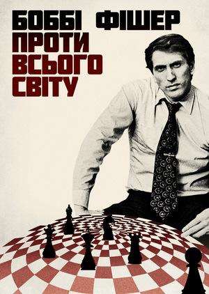 Фільм «Боббі Фішер проти всього світу» (2011)