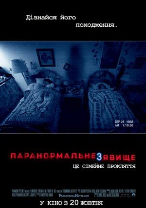 Фільм «Паранормальне явище 3» (2011)