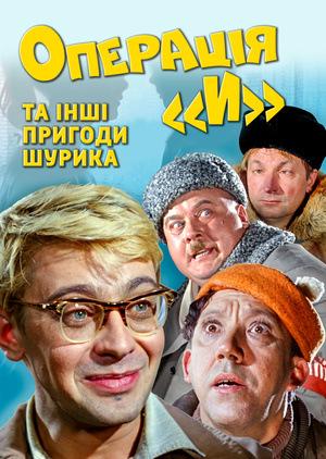 Фільм «Операція «И» та інші пригоди Шурика» (1965)