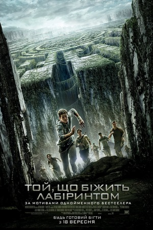 Фільм «Той, що біжить лабіринтом» (2014)