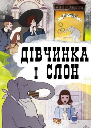 Мультфільм «Дівчинка і слон» (1969)