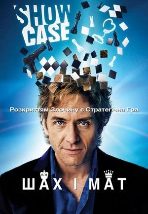 Серіал «Шах і мат» (2011)