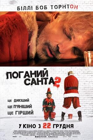 Фільм «Поганий Санта 2» (2016)