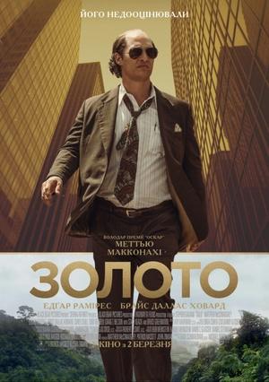 Фільм «Золото» (2016)