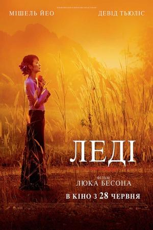 Фільм «Леді» (2011)