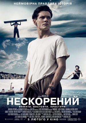 Фільм «Нескорений» (2014)