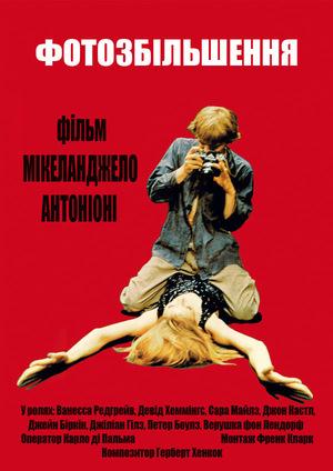 Фільм «Фотозбільшення» (1966)