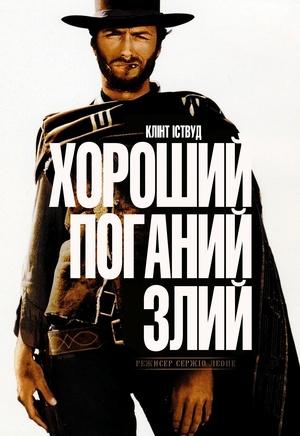 Фільм «Хороший, поганий, злий» (1966)