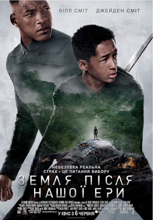 Фільм «Земля після нашої ери» (2013)