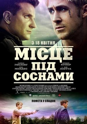Фільм «Місце під соснами» (2012)