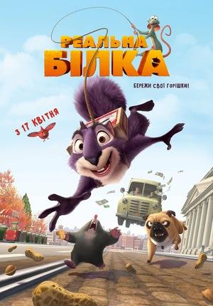 Мультфільм «Реальна білка» (2013)