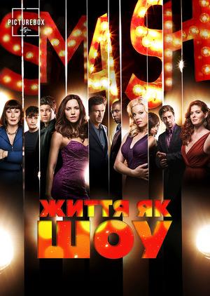 Серіал «Успіх» (2012 – 2013)