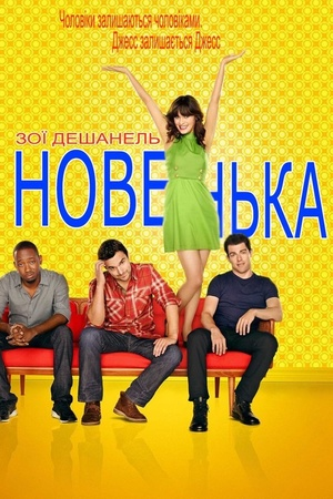 Серіал «Новенька» (2011 – 2018)