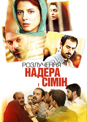 Фільм «Розлучення Надера і Сімін» (2011)